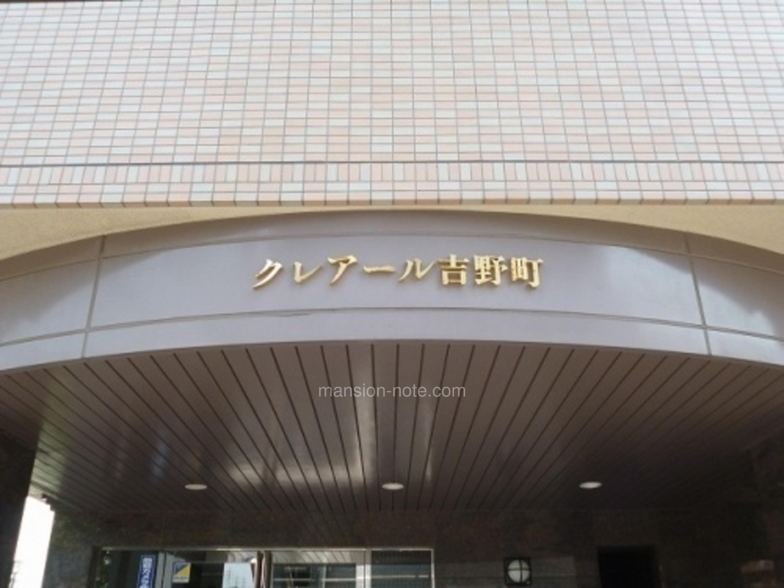 クレアール吉野町【マンションノート】
